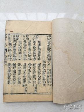 传家宝真福吟三集卷之八,扬州石成金天基订集。含真福吟,放屁诗,天基狂言,如意珠,奇娱集,奇娱二集