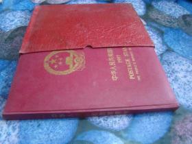 中华人民共和国邮票 1997年 {皮面烫金字 函套邮册霉斑}