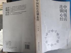 中国饭店连锁心经
