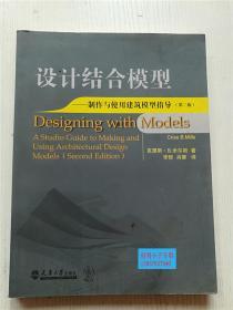 设计结合模型 [美]克里斯·B·米尔斯 著 李哲 肖蓉 译 天津大学出版社 9787561825327