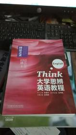 Think 大学思辨英语教程 口语4 辩论之术(附盘)