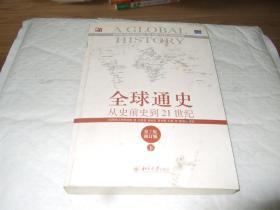 全球通史从史前史到21世纪 下