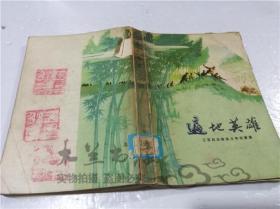 遍地英雄 江苏省军区政治部 江苏人民出版社 1973年12月 32开平装