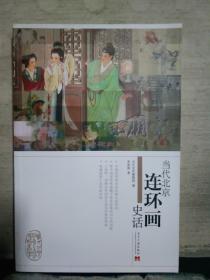 当代北京连环画史话