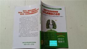 医院不会告诉你90%的病自己会好 全国中老年慢性病帮扶计划推荐用书 16开