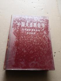 中国大百科全书   大气科学 海洋科学 水文科学(精装甲)