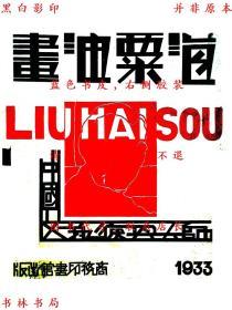 海粟油书(第一册)-刘海粟著-民国商务印书馆刊本(复印本)