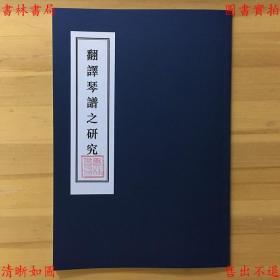 翻译琴谱之研究-王光祈著-民国中华书局刊本(复印本)