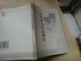 历史学与社会理论  武汉大学著名教授周长城签名藏书 内有阅读墨迹
