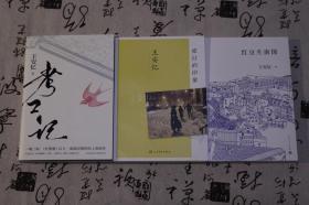 (王安憶簽名本合集)《考工記》《紅豆生南國》《旅行的印象》等三本,每本都有親筆簽名,永久保真