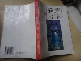 现代化新论 武汉大学著名教授周长城签名藏书 内偶见墨迹