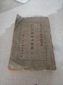 增补对译日语会话宝典(全)(民国版)