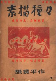 素描种种-张资平著-民国上海新生书店刊本(复印本)