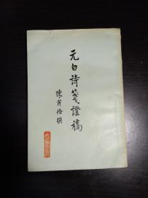 元白诗笺证稿  1958年  古典文学出版社 一版一印