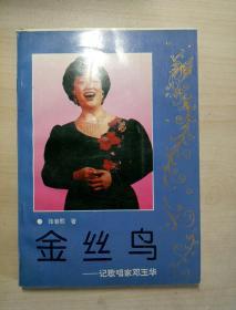 金丝鸟——记歌唱家邓玉华(邓玉华 签赠本)