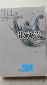 2006年中国散文诗精选 王剑冰 选编 长江文艺出版社 9787535434081
