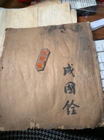 3155:民国时期 成国铨 钢笔手写 默书,作文,孙中山先生在外国读书等内容,毛笔字帖一册