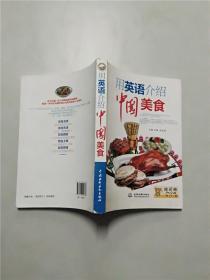 用英语介绍锦州美食吃必中国美食图片