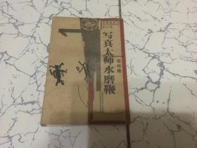 写真太师水磨鞭 (古拳谱丛书)第五辑