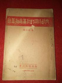 1945年印,红色文献:《内战时期的反革命与革命》