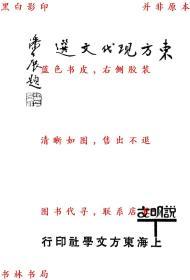 说明文选-沈仲文编-东方现代文选-民国东方文学社刊本(复印本)