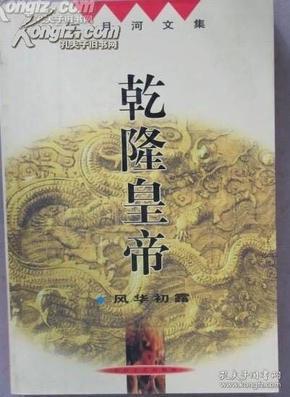 乾隆皇帝 风华初露 二月河签名