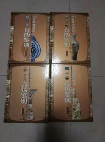 中国明清瓷器真伪鉴别:青花瓷·彩绘瓷·色釉瓷(彩图版)四册全