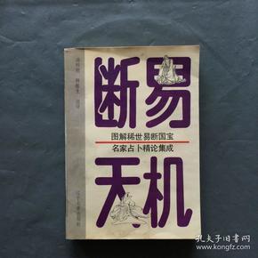 断易天机   图解稀世易断国宝 名家占卜精论集成  (一版一印)