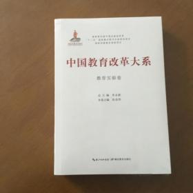 中国教育改革大系 教育实验卷【未开封】