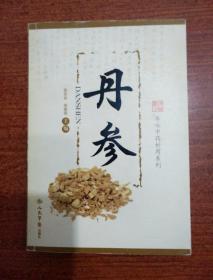 丹参.单味中药妙用系列