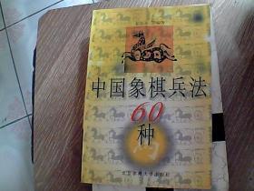 中国象棋兵法60种