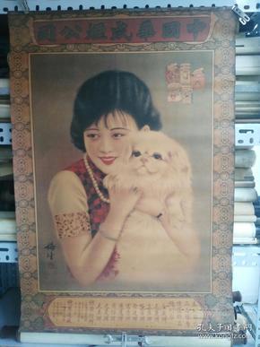 民国美女香烟广告画 中国华成烟公司 品相如图 货号AA2