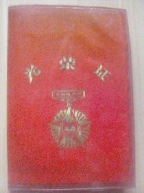 """开封缝纫机总厂颁给""""为缝纫机总厂的振兴作出积圾贡献""""的带红塑料封面的光荣证(1988年2月)"""