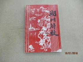 湖州解放[纪念湖州解放四十周年史料专辑(1949-1989) <<湖州文史>>第七辑