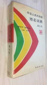 中华人民共和国地名词典.湖北省