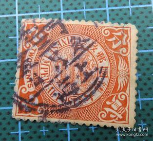 大清国邮政--蟠龙邮票--面值贰分--销邮戳丁未三月十五日江苏上海