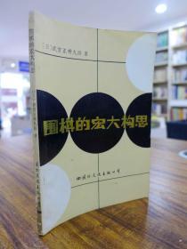 围棋的宏大构思——(日)武宫正树九段 著 1986年一版一印