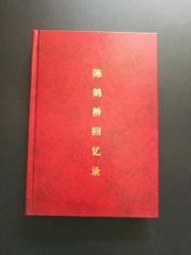 陈鹤桥回忆录(精装)