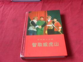 革命现代京剧--智取威虎山---(大32开 精装本)