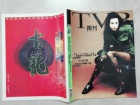 TVB周刊 33 (封面 莫文蔚 )