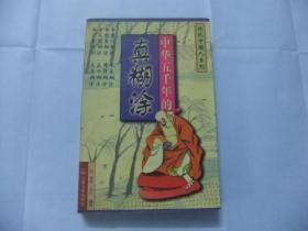 中华五千年的真糊涂(传统中国人系列)
