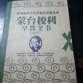 蒙台梭利早教全书