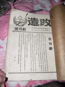 改造【发刊词】合订本,中华民国三十八年【南屋书架3】