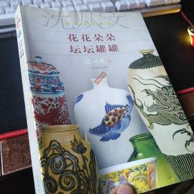 花花朵朵坛坛罐罐:沈从文谈艺术与文物