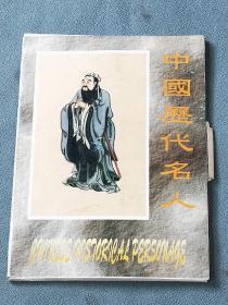 明信片《中国历代名人》全套10枚;诸葛亮、秦始皇、唐太宗等