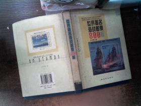 世界著名海战邮票800枚  书衣破损