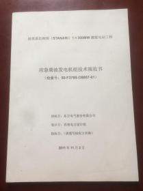 应急柴油发电机组技术规范书