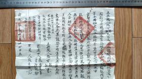 清代地契契约类-----清代雍正五年