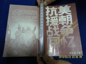 抗美援朝战争回忆   洪学智著    (抗美援朝战争全程回忆)  1991年2版1印