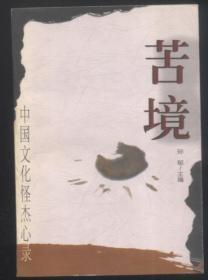 苦境:中国文化怪杰心录
